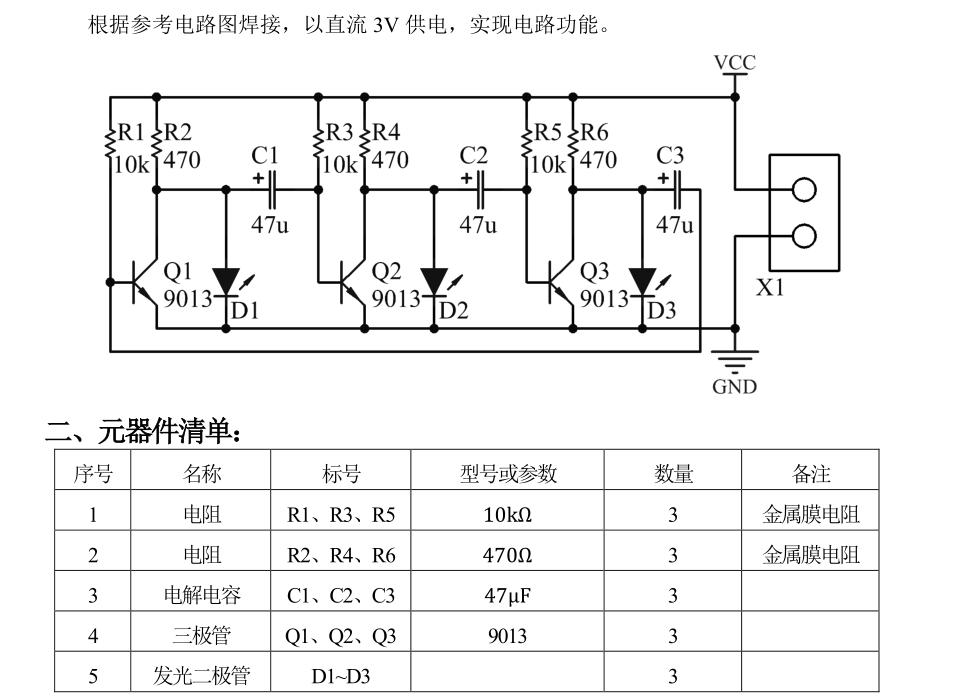 电路图及元件清单