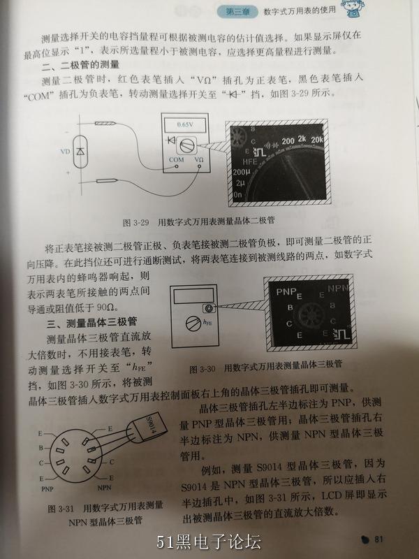 二极管三极管的测量