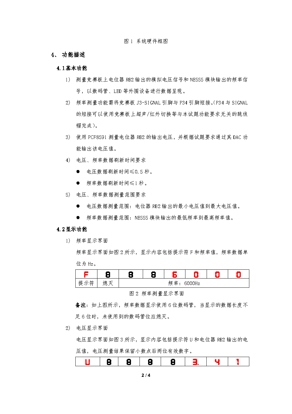 这是程序设计题第二页