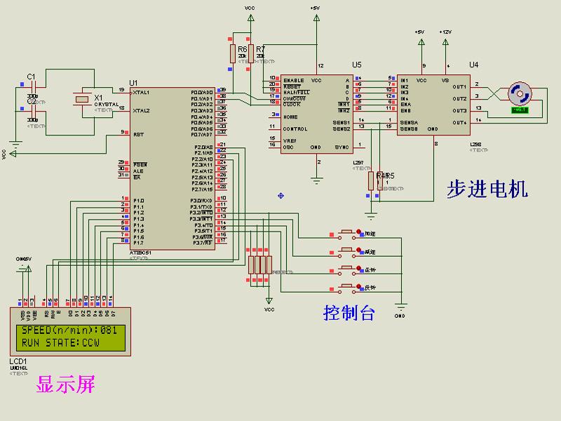 基于51单片机的步进电机调速及正反转控制LCD显示