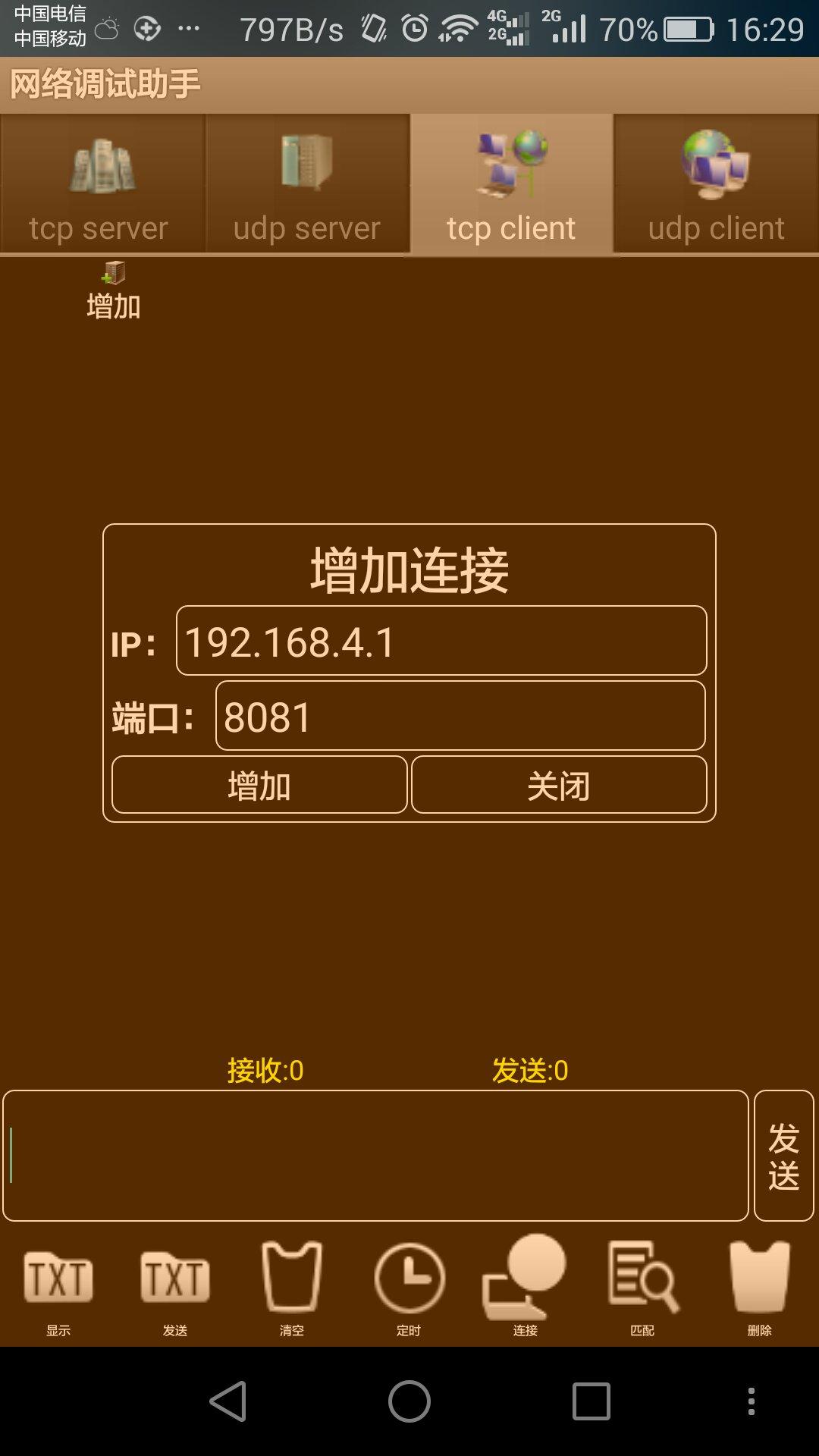 网络调试助手.jpg
