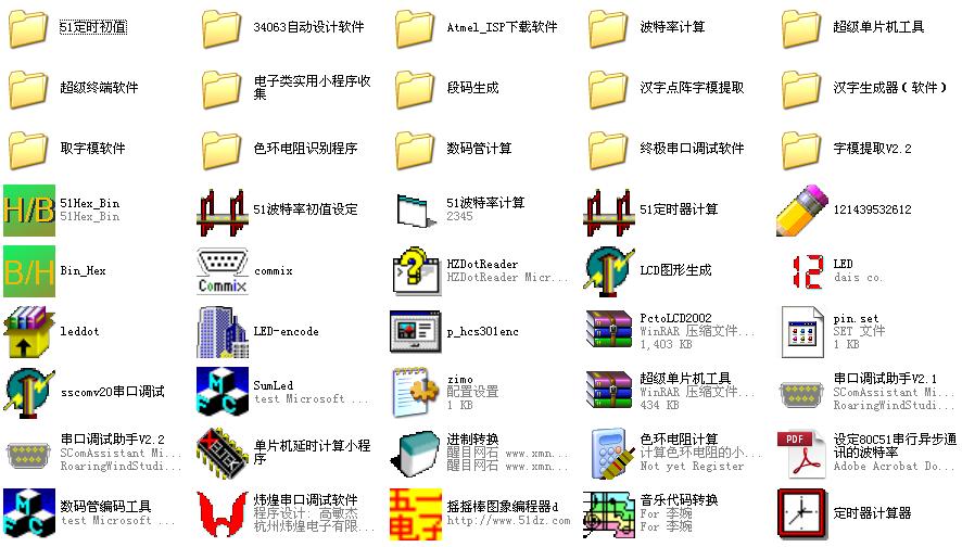 方便工具软件.png