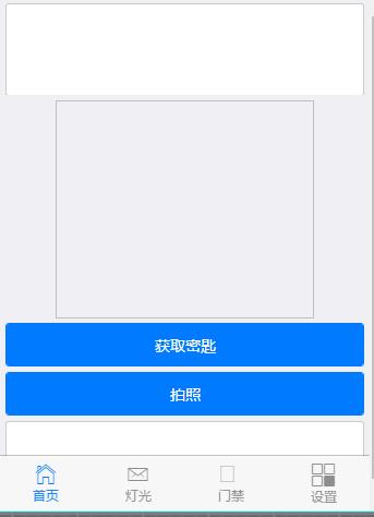 app人脸识别界面