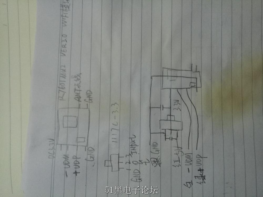 LM1117C一33压差稳压芯片引脚定义