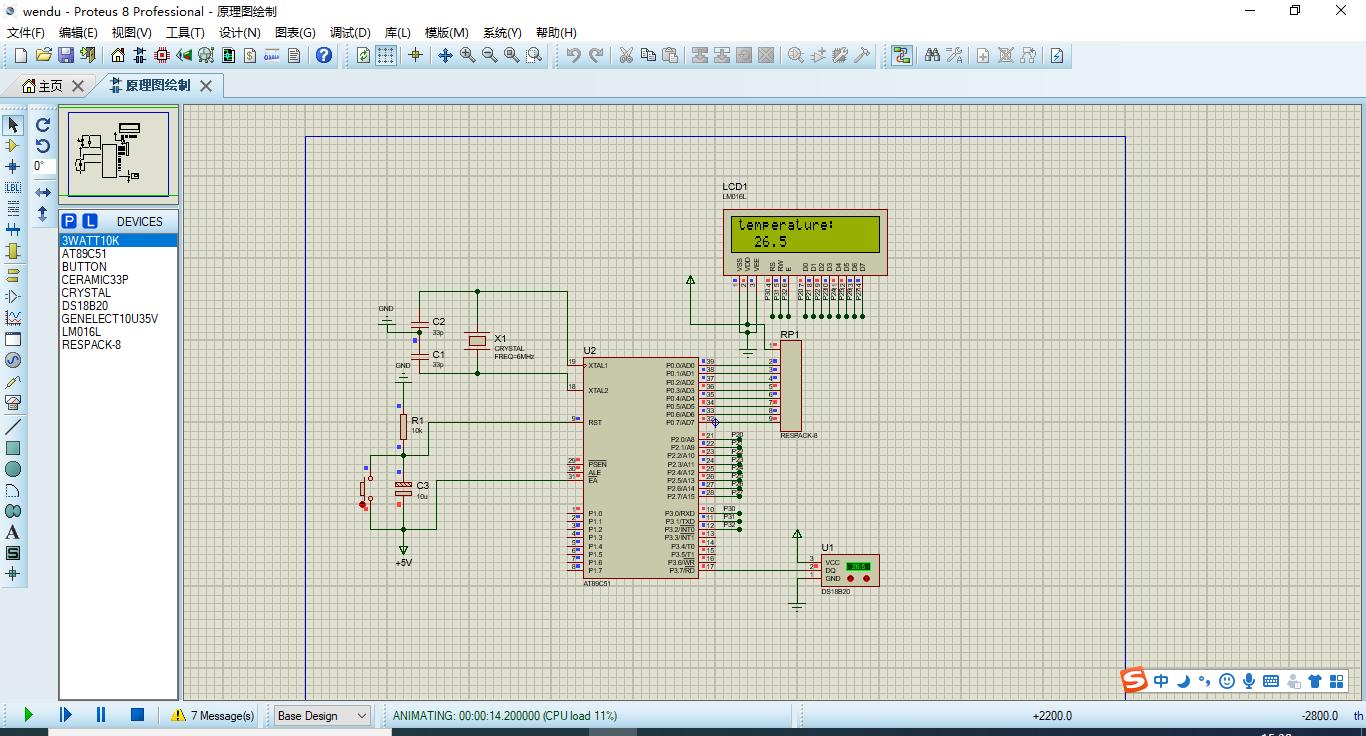 可以在端口看到DS18B20的二进制数据