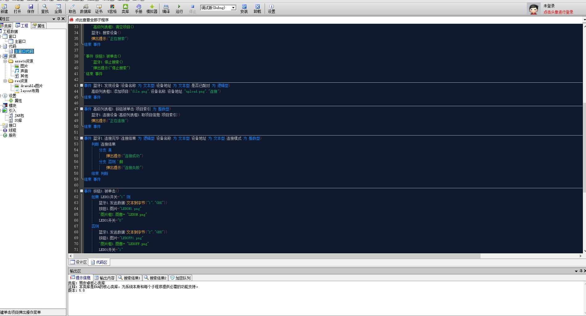 E4A代码界面